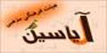 وبلاگ هیئت آل یاسین
